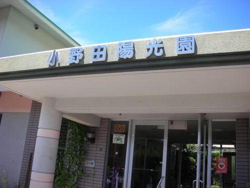 小野田陽光園