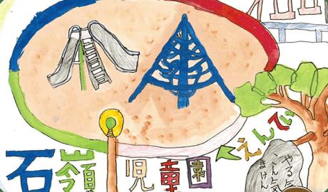 石嶺児童園