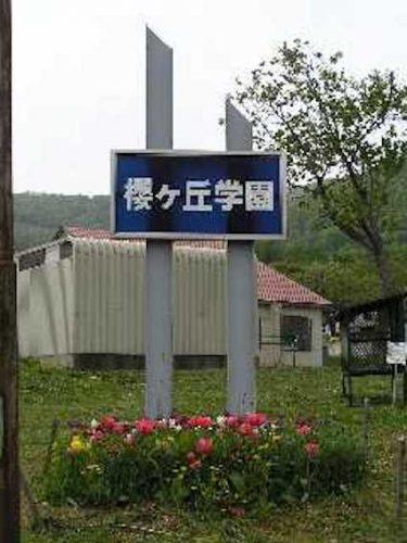 桜ヶ丘学園
