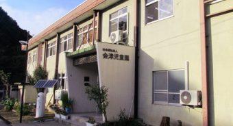 会津児童園