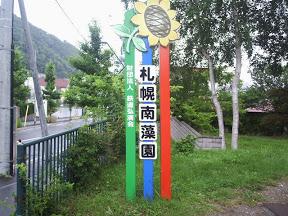 札幌南藻園